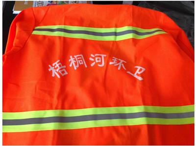 title='环卫服8'